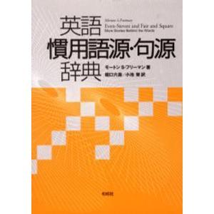 英語慣用語源・句源辞典|ggking