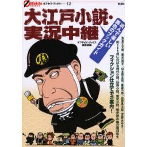 大江戸小説・実況中継 読んで楽しい異色のブックガイド|ggking