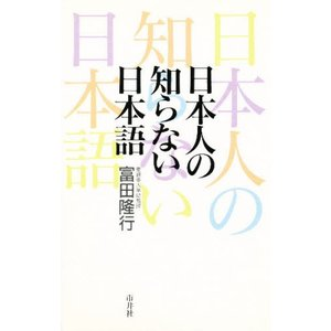 日本人の知らない日本語 ggking
