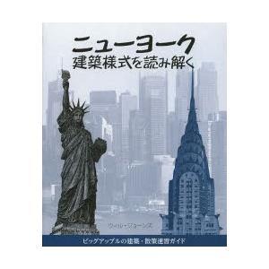 ニューヨーク建築様式を読み解く ビッグアップルの建築・散策速習ガイド