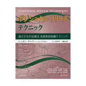 本 ISBN:9784882829935 レオン・チャイトー/著 森彩子/監訳 小幡太志/監訳 酒井...
