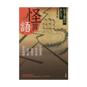 本 ISBN:9784883034222 喜多崎親/編 京極夏彦/著 常光徹/著 東雅夫/著 太田晋...