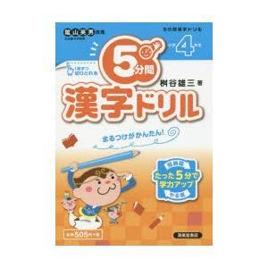5分間漢字ドリル 小学4年生