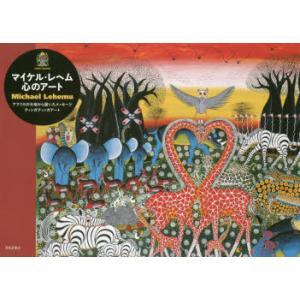 マイケル・レヘム心のアート アフリカの大地から届いたメッセージティンガティンガアート ggking