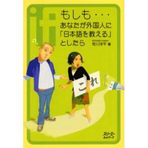 もしも…あなたが外国人に「日本語を教える」としたら|ggking