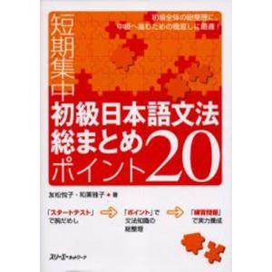 短期集中初級日本語文法総まとめポイント20