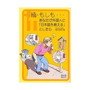 もしも…あなたが外国人に「日本語を教える」としたら 続 ggking
