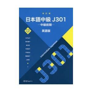 日本語中級J301 中級前期 英語版