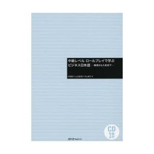 本 ISBN:9784883197705 村野節子/著 山辺真理子/著 向山陽子/著 出版社:スリー...