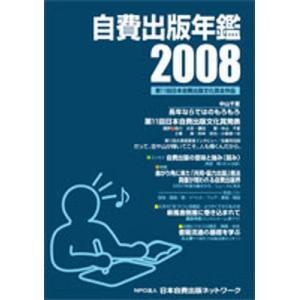 自費出版年鑑 第11回日本自費出版文化賞全作品 2008|ggking
