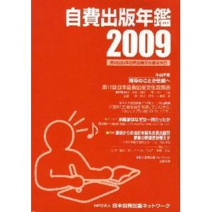 自費出版年鑑 第12回日本自費出版文化賞全作品 2009|ggking