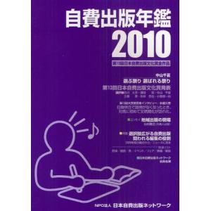 自費出版年鑑 第13回日本自費出版文化賞全作品 2010|ggking