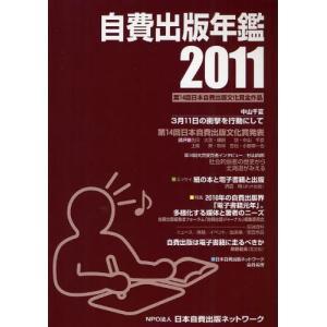 自費出版年鑑 第14回日本自費出版文化賞全作品 2011|ggking