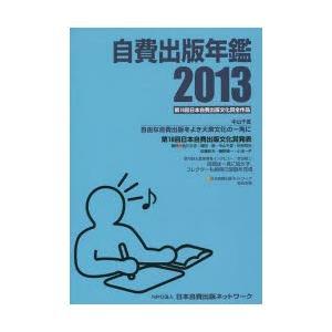 自費出版年鑑 第16回日本自費出版文化賞全作品 2013|ggking