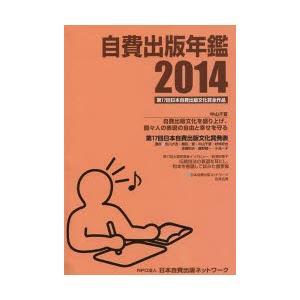 自費出版年鑑 第17回日本自費出版文化賞全作品 2014|ggking