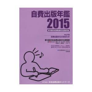 自費出版年鑑 第18回日本自費出版文化賞全作品 2015|ggking