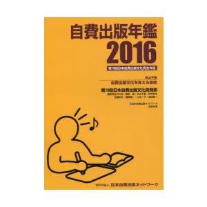 自費出版年鑑 第19回日本自費出版文化賞全作品 2016|ggking