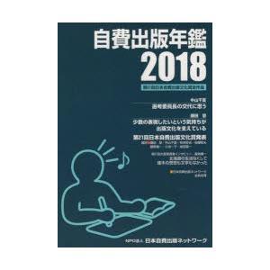 自費出版年鑑 第21回日本自費出版文化賞全作品 2018|ggking