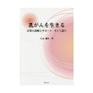乳がんを生きる 日米の診療とサポート、そして語り