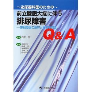 前立腺肥大症に伴う排尿障害Q&A 泌尿器科医のための 排尿障害の現在と展望を知る...