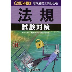 電気通信工事担任者法規試験対策