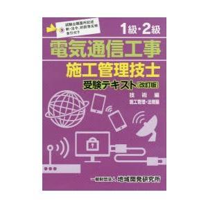 1級・2級電気通信工事施工管理技士受験テキスト 改訂版 2巻セット ggking