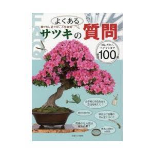 サツキのよくある質問 樹で良し花で良し人気盆栽 初心者からベテランまで厳選100超|ggking