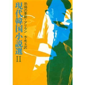現代韓国小説選 2 ggking