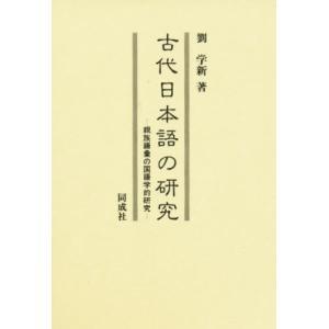 古代日本語の研究 親族語彙の国語学的研究|ggking