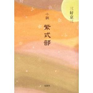 小説紫式部|ggking