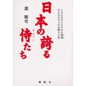 日本の誇る侍たち|ggking