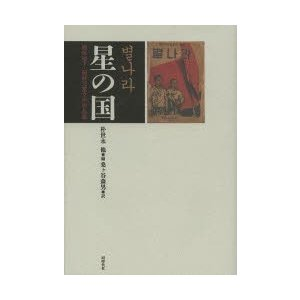 星の国 植民地下・朝鮮児童文学作品集|ggking