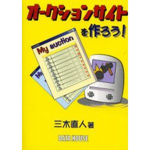 本 ISBN:9784887186743 三木直人/著 出版社:データハウス 出版年月:2002年0...