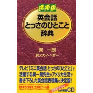 英会話とっさのひとこと辞典 携帯版|ggking