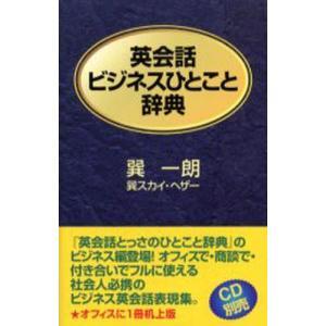 英会話ビジネスひとこと辞典|ggking