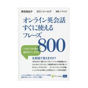 オンライン英会話すぐに使えるフレーズ800|ggking