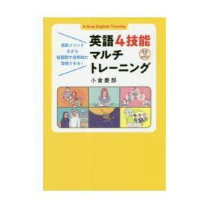 本 ISBN:9784887246263 小倉慶郎/著 出版社:DHC 出版年月:2019年04月 ...