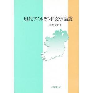 現代アイルランド文学論叢|ggking
