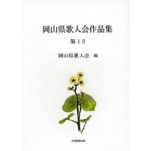 岡山県歌人会作品集 第13 ggking