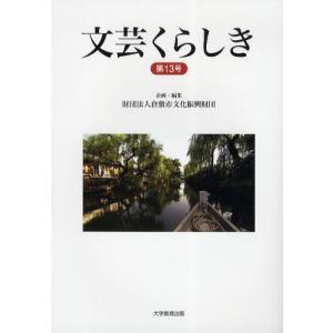 文芸くらしき 倉敷市民文学賞作品集 第13号|ggking