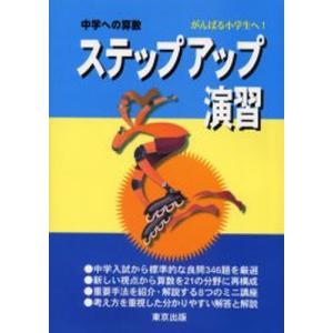 本 ISBN:9784887420366 中井 淳三 編 出版社:東京出版 出版年月:2000年07...