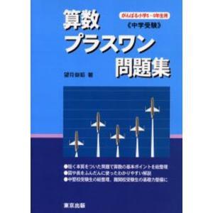 本 ISBN:9784887420380 望月俊昭/著 出版社:東京出版 出版年月:2000年09月...