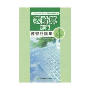 表計算部門練習問題集 コンピュータサービス技能評価試験 Ver.4 Excel/Windows編