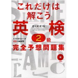 本 ISBN:9784887841345 川端淳司/監修 トフルゼミナール英語教育研究所/企画・編集...