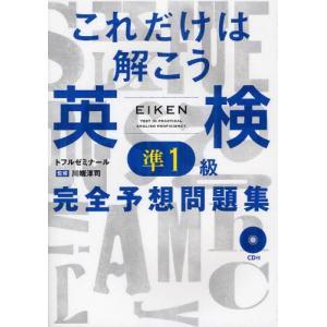 本 ISBN:9784887841352 川端淳司/監修 トフルゼミナール英語教育研究所/企画・編集...