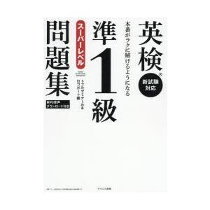 本 ISBN:9784887842229 トフルゼミナール/編 ロゴポート/編 出版社:テイエス企画...