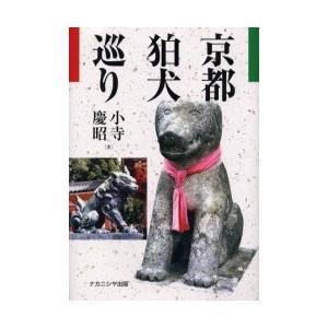 本 ISBN:9784888484831 小寺慶昭/著 出版社:ナカニシヤ出版 出版年月:1999年...
