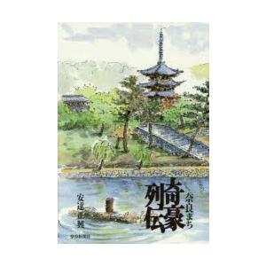 奈良まち奇豪列伝|ggking
