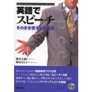 英語でスピーチ そのまま使える表現集|ggking