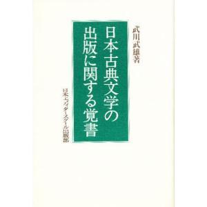 日本古典文学の出版に関する覚書|ggking
